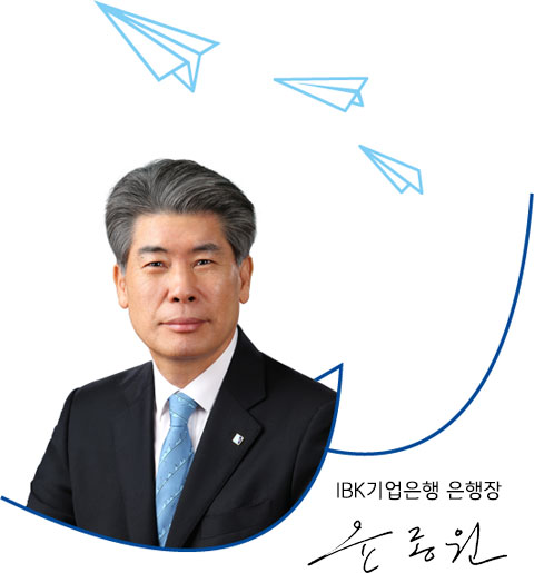 IBK 기업은행 은행장 윤종원