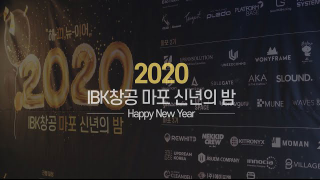 IBK Changgong Newyear 마포 창공 신년의 밤