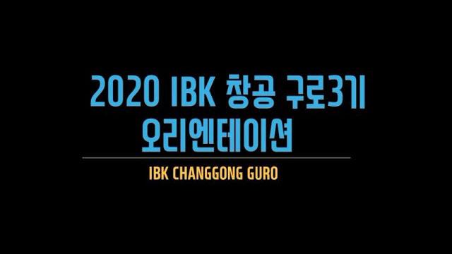 원대한 꿈을 품고 치열하게 도전하라! IBK창공 구로3기 입소식