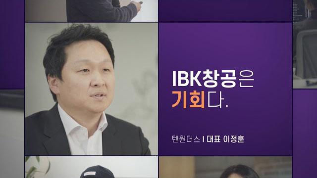 IBK창공 마포3기 데모데이 오프닝 영상