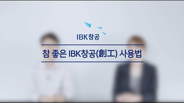 IBK창공 마포 2기 데모데이 인터뷰